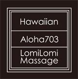 本場ハワイの伝統的なロミロミサロン&ロミロミスクール Aloha703