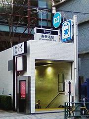 表参道駅A4出口