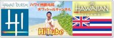 ハワイ州観光局オフィシャルチャンネル