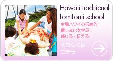 ハワイを感じるきっかけレッスン-ハワイアンカルチャー/セミナー くわしくはコチラ
